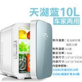 10L家用車載冰箱小型制冷兩用冷暖器MJBL