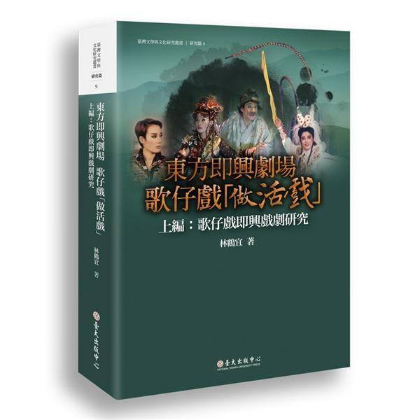 東方即興劇場 歌仔戲「做活戲」(上編):歌仔戲即興戲劇研究