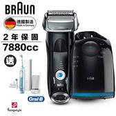 【德國百靈BRAUN】7系列智能音波極淨電鬍刀7880cc