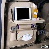 汽車座椅收納袋多功能車載椅背置物袋通用靠背掛袋車內餐桌飲料架 MKS99一件免運