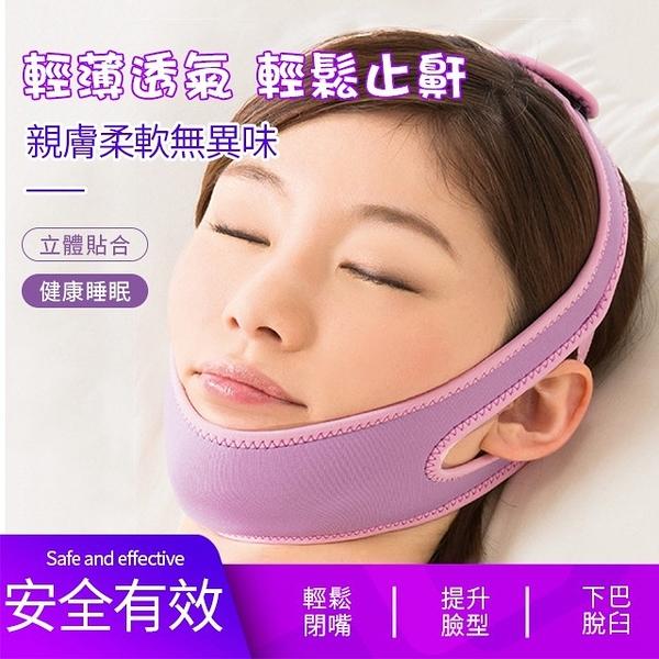 【現貨 】防打呼嚕止鼾帶 直銷日本下巴托帶止鼾帶男女通用 緊致提拉睡眠瘦臉帶