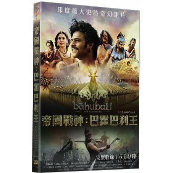 帝國戰神:巴霍巴利王 DVD (購潮8)