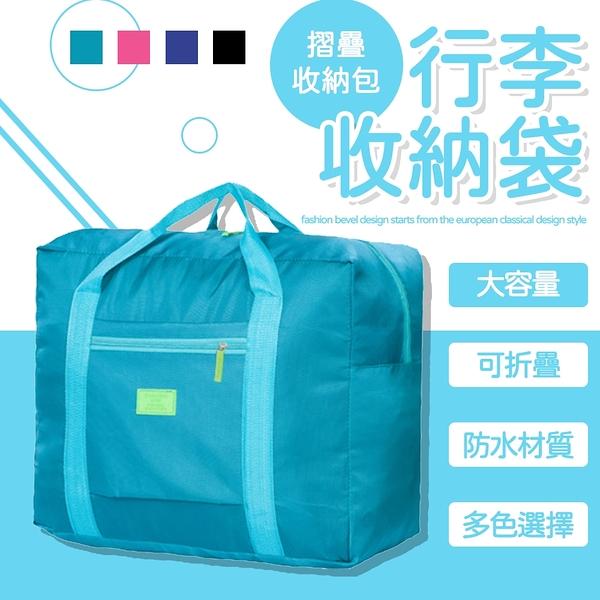 【樂邦】摺疊行李收納袋 折疊 拉桿 登機袋 加大 大容量 旅行 單肩 手提袋 託運袋 插桿式