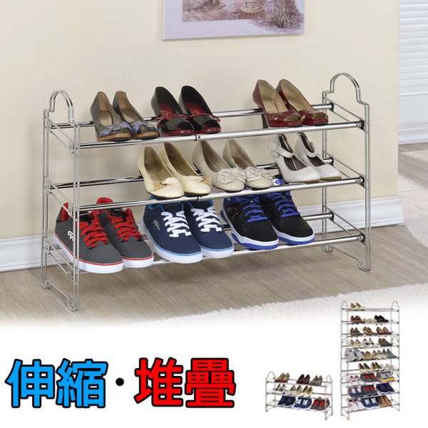 莫菲思 堆疊式伸縮鞋架