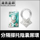 分隔撐托陰囊屌環 雙向二式配戴方法 | 分隔陰囊 立體挺立飽滿睪丸 彈性材質 日本品牌進口