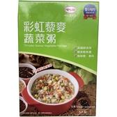 呷七碗-彩虹藜麥蔬菜粥/40克*5包