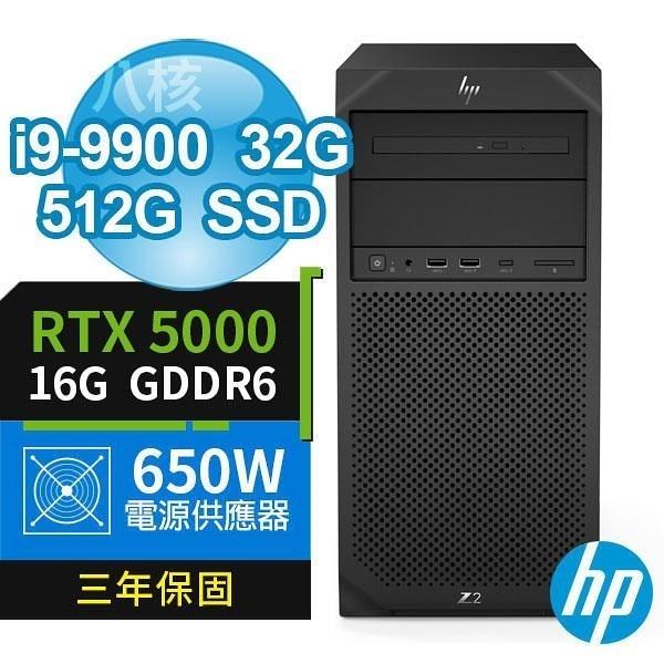 【南紡購物中心】HP C246 商用工作站 i9-9900/32G/512G M.2 SSD/RTX5000 16G/Win10專業版/三年保固