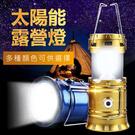 【太陽能露營燈】拉伸式帳篷燈 居家停電LED手電筒 手機充電行動電源 太陽能野營燈