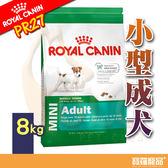 SHN皇家PR27小型成犬MNA8kg【寶羅寵品】