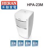 HERAN 禾聯 3坪以下移動式空調 除濕機 冷氣/除濕/風扇/乾衣 4合一 HPA-23M 全新福利品