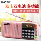 收音機 SAST/先科 N28老年人收音機老人隨身聽mp3迷你小音響插卡音箱新款便攜式可充 小宅女