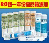KEMFLO一年份高品質RO濾心(溝槽PP棉)(含50G RO膜) 10支/組 溢泰出品