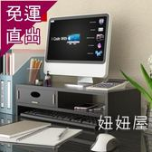 螢幕架 電腦顯示器增高架帶抽屜墊高屏幕底座辦公室臺式桌面收納置物架子 H【快速出貨】