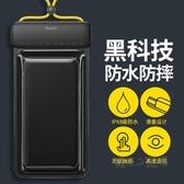 手機防水袋觸屏潛水套防水手機套包密封游泳防水殼外賣專用可防雨