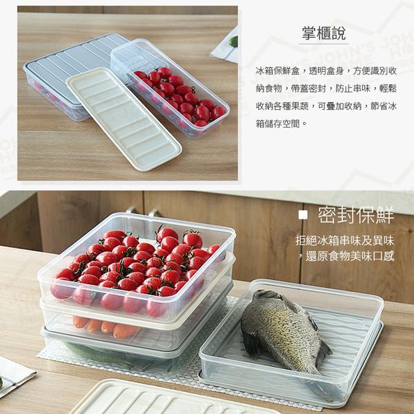 冰箱食品密封收納盒 大號2入 方形帶蓋透明保鮮盒 食物儲存盒 密封盒【AH0403】《約翰家庭百貨