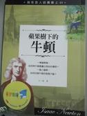 【書寶二手書T7/少年童書_HBF】站在巨人的肩膀上01:蘋果樹下的牛頓_王一梅