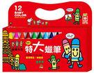 12色特大蠟筆~幼福文化~兒童色彩筆~塗...