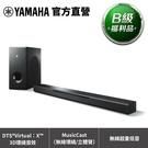 【B級福利品】Yamaha ATS-4080 SoundBar 聲霸 數位音響投射器-黑色 Wi-Fi