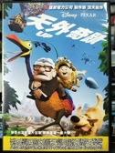 挖寶二手片-T04-093-正版DVD-動畫【天外奇蹟】-迪士尼 國英語發音(直購價)