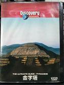 影音專賣店-P02-415-正版VCD-電影【金字塔 終極指南系列】-Discovery