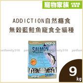 寵物家族-ADDICTION自然癮食-無穀藍鮭魚寵食全貓種(全齡)配方9kg