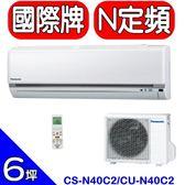 Panasonic國際牌【CS-N40C2/CU-N40C2】分離式冷氣