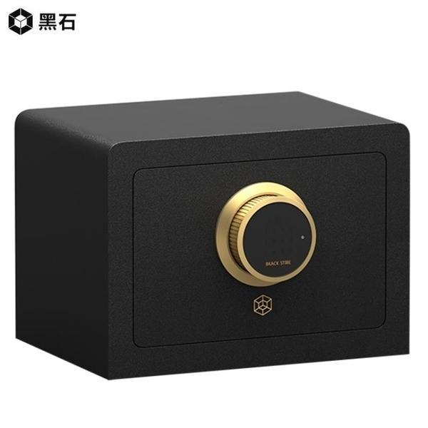 保險櫃黑石保險櫃家用迷你小型25指紋密碼箱存儲櫃學生存錢櫃智慧密碼櫃辦公室 DF 維多