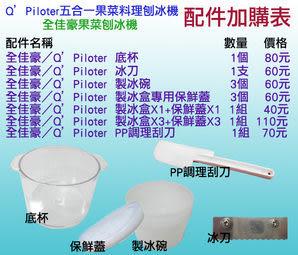 《全佳豪》台灣製造便利免電果菜機刨冰機榨汁機-配件(冰碗1冰蓋1)