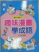 【書寶二手書T1/少年童書_B37】趣味漫畫學成語_游景源