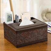 皮多功能紙巾盒客廳茶幾遙控器收納盒抽紙盒創意簡約可愛家用歐式