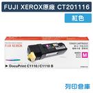 原廠碳粉匣 FUJI XEROX 紅色 CT201116 (2K) /適用 富士全錄 DocuPrint C1110/C1110B/1110B