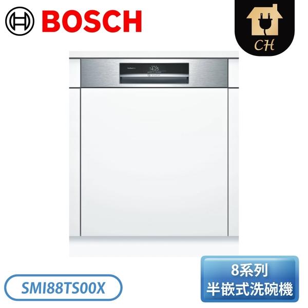 [BOSCH]8系列 半嵌式洗碗機 SMI88TS00X