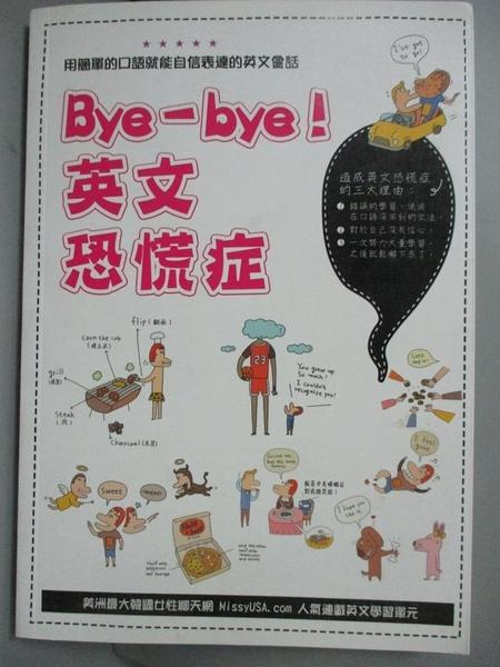 【書寶二手書T1/語言學習_MCP】Bye-bye! 英文恐慌症-Linking English_金銀貞