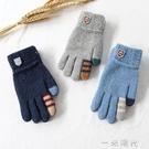 兒童手套秋冬季薄款小孩毛線冬天男童大童保暖男孩小學生五指寶寶 一米陽光