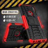 炫紋系列 華碩 ZenFone Max Pro (M1) ZB601KL 手機殼 保護套 矽膠套 懶人支架 手機套 保護殼 盔甲