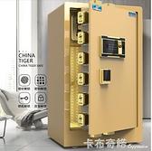 虎牌保險櫃家用小型50/60/80cm指紋密碼辦公單雙門全鋼辦公床頭小型單門保管箱保險箱 卡布奇諾