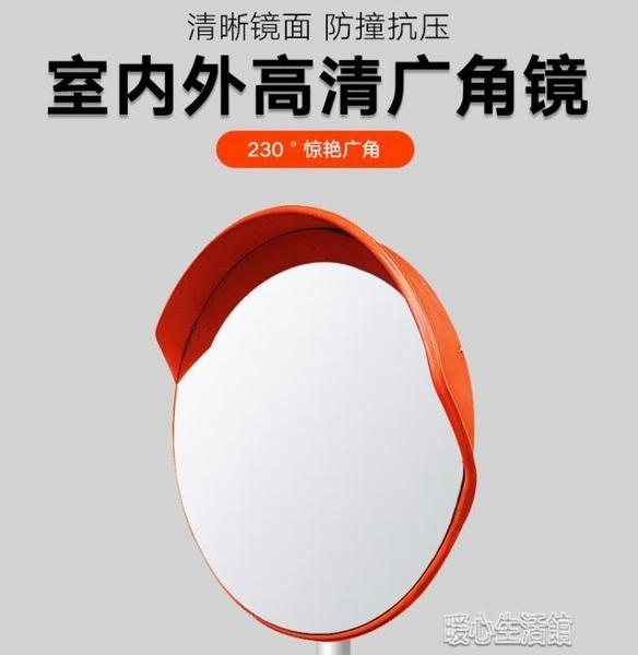 室內外廣角鏡80CM道路廣角鏡轉角球面鏡反光鏡防盜凸面鏡子YJT 暖心生活館