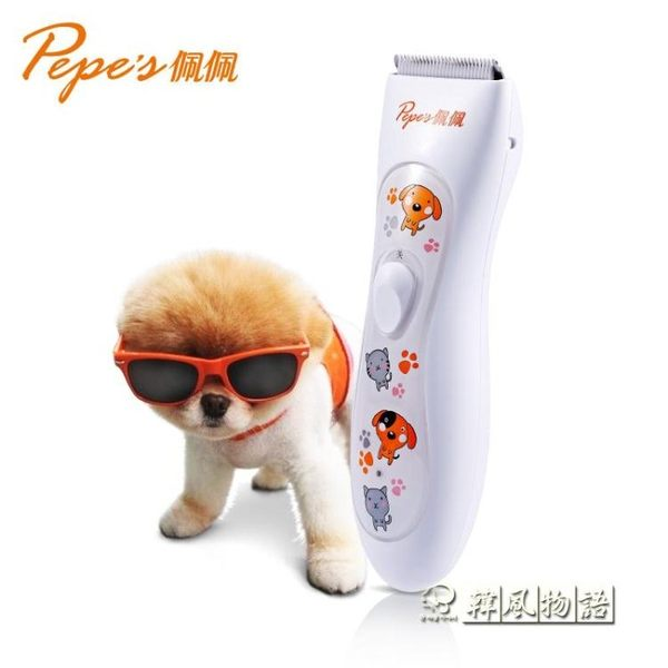 寵物狗狗剃毛器充電式靜音防水剪毛器igo「韓風物語」