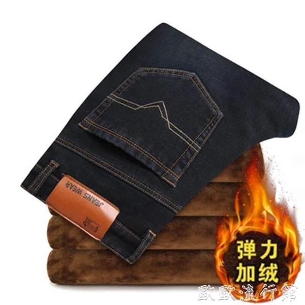 牛仔褲 加絨加厚牛仔褲男士寬鬆直筒高腰中年商務休閒大碼修身青年長褲子 歐歐