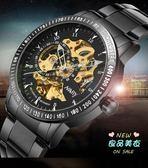 機械手錶 陀飛輪雙面鏤空機械錶男錶全自動手錶男潮流韓版個性防水學生名錶 10色