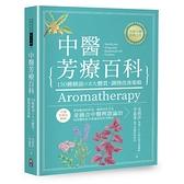 中醫芳療百科(150種精油×8大體質.調理改善策略)