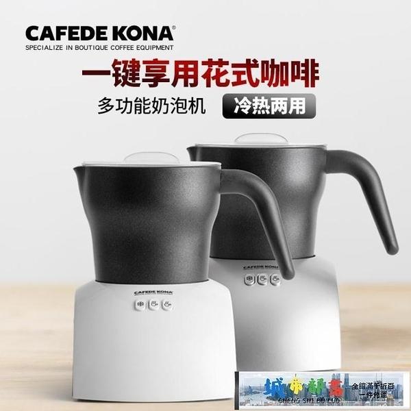 奶泡機 CAFEDE KONA 冷熱兩用自動打卡布奇諾奶沫器 奶泡機 電動打奶泡壺 城市部落