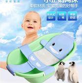 網兜浴床 新生嬰兒兒童寶寶洗澡小企鵝網床網兜浴床 傾城小鋪