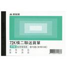 【奇奇文具】2N5083/B106 橫72K二聯送貨單
