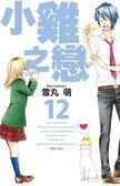 小雞之戀(12)