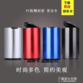 車載煙灰缸創意個性金屬帶蓋多功能煙灰缸汽車用煙灰缸便攜 東京衣秀