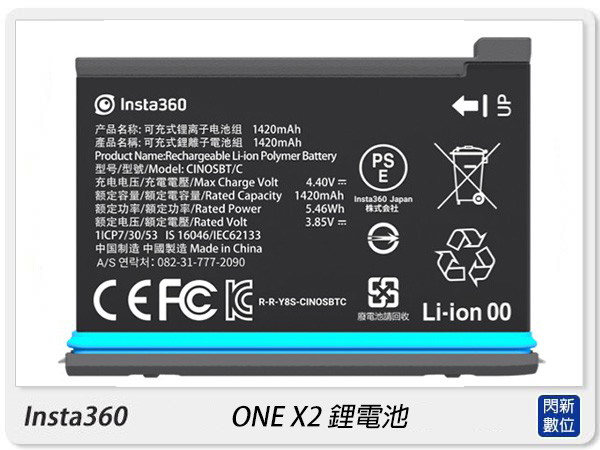 Insta360 One X2 專用 原廠電池 鋰電池 電池(OneX2,公司貨)(1420mAh)