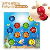 原木彩繪磁吸釣魚遊戲 兒童玩具 木製玩具 磁吸釣魚玩具