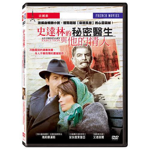史達林的秘密醫生與他的情人DVD An Ordinary Execution 潛水鐘與蝴蝶 瑪莉娜漢斯 (購潮8)