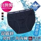 男性三角褲 涼感紗 透氣 超薄 台灣製造 M-L-XL-2XL no.9186-席艾妮SHIANEY